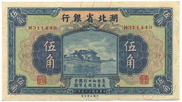 (Tea) Paper Money