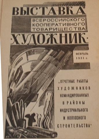 «Выставка отчетных работ художников, командированных в районы индустриального и колхозного строительства»  в Москве