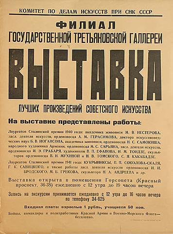 Выставки филиала Третьяковской галереи в Новосибирске