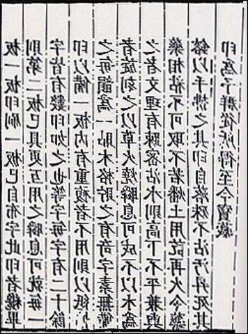 china invents printing