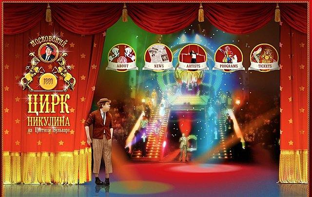 El Antiguo Circo de Moscú