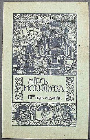 Founding of Mir iskusstva(World of Art) Magazine