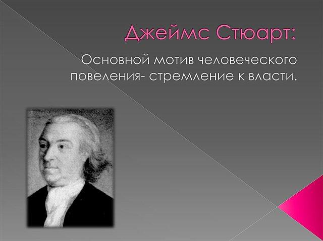 Истоки теории власти; исследование влияния автоматизации