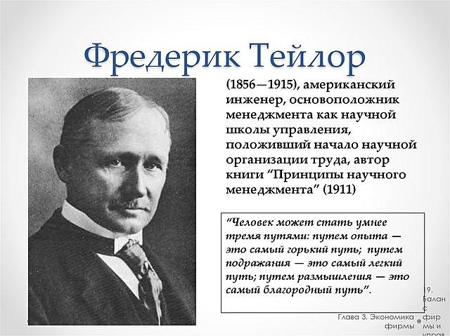 Фредерик У.Тейлор