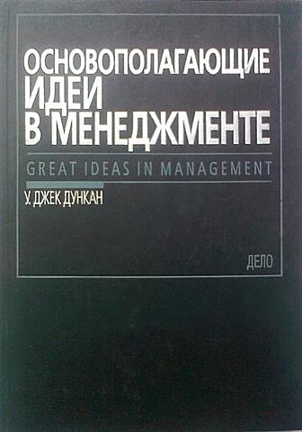Первый учебник менеджмента для колледжей