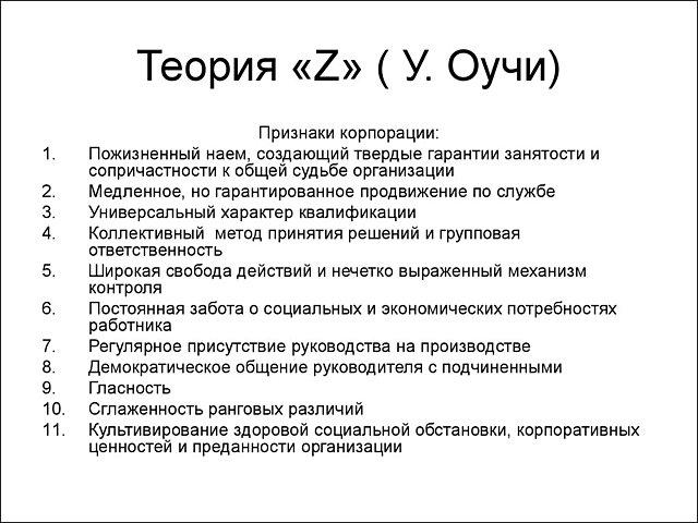 """Развитие теории фирмы. Несовершенства рынка — причина существования фирм. """"Теория Z"""""""