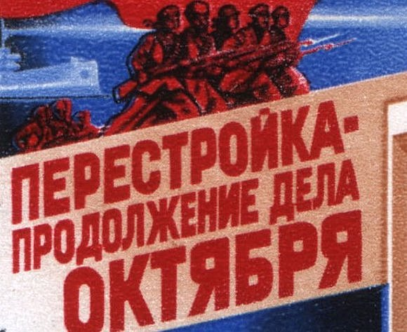 Начало перестройки в СССР