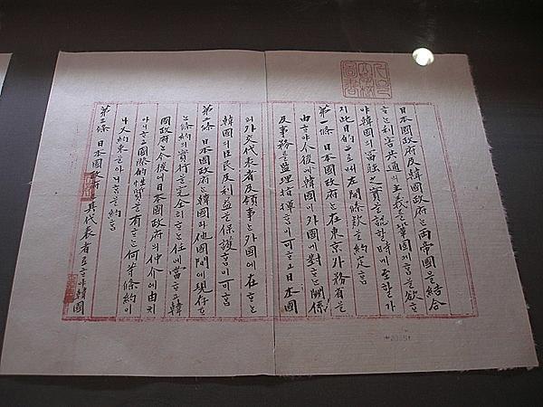 Japan-Korean Treaty of 1905