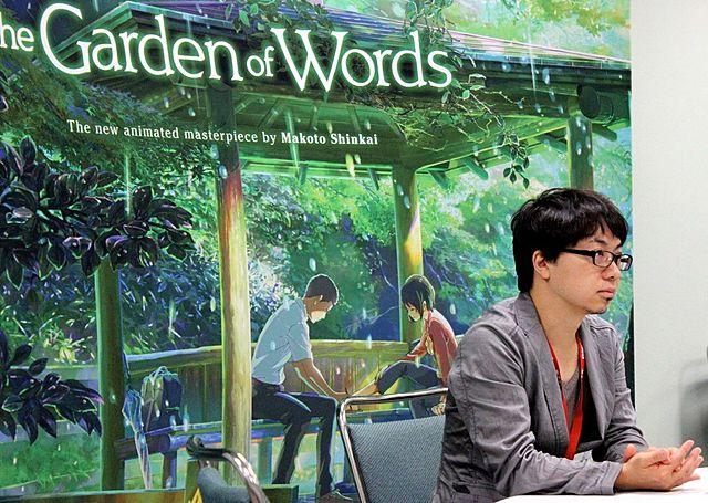 Сад изящных слов