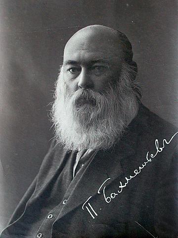 Порфирий Иванович Бахметьев
