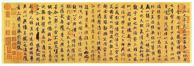 Primer escritura China
