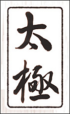 Escritura Chen Shu