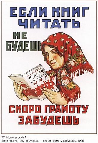 Если книг читать не будешь - скоро грамоту забудешь