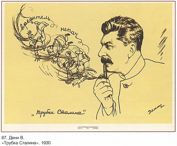 Трубка Сталина