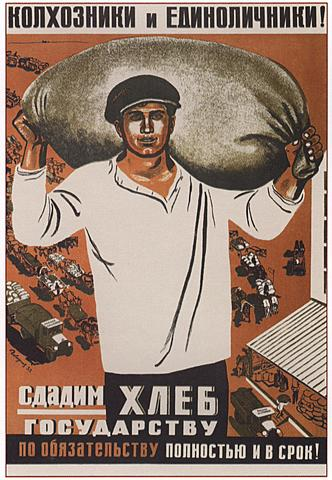 Колхозники и единоличники! Сдадим хлеб государству...