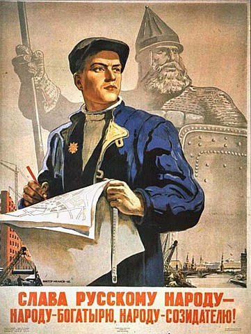 Слава русскому народу - народу-богатырю, народу - созидателю