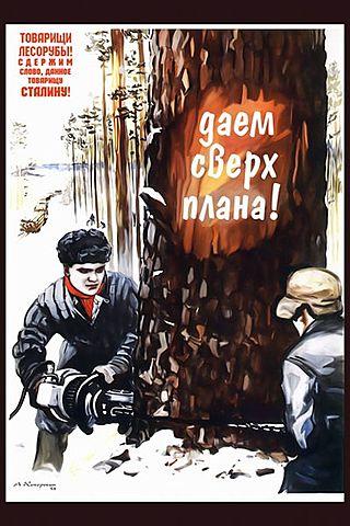 Товарищи лесорубы! Сдержим слово, даное  товарищу Сталину!