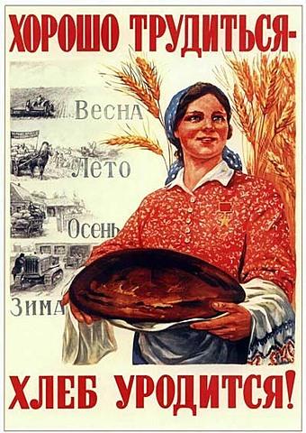 Хорошо трудиться - хлеб уродится!