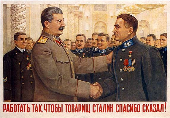 Работать так, чтобы товарищ Сталин спасибо сказал!
