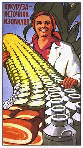Кукуруза - источник изобилия