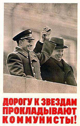 Дорогу к звездам прокладывают комунисты!