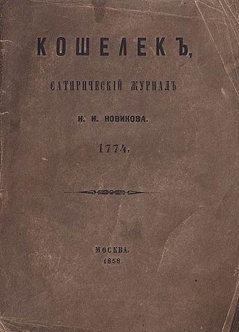 """Журнал """"Кошелёк"""""""