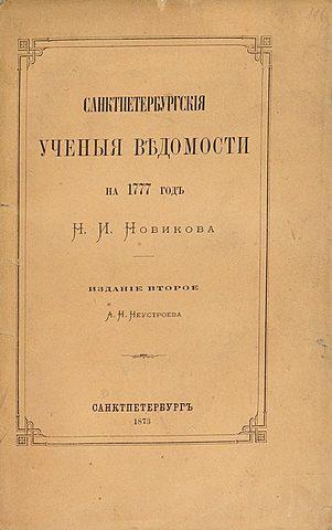 «Санкт-Петербургские учёные ведомости»