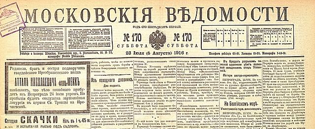 """Газета """"Московские ведомости"""""""