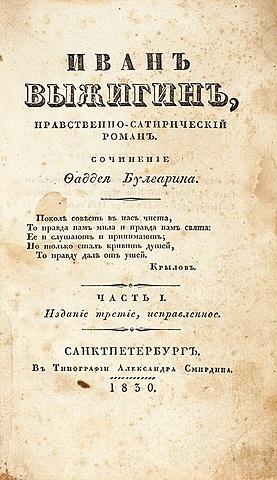 «Иван Выжигин»