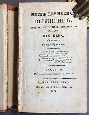 «Пётр Иванович Выжигин»