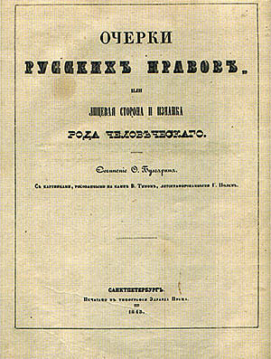«Очерки русских нравов»
