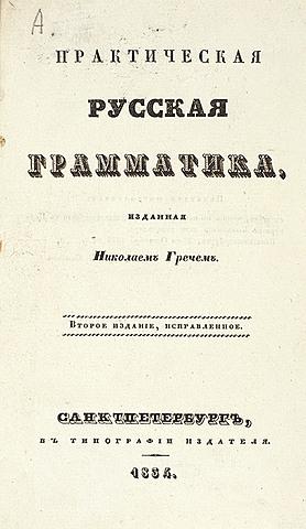 Н.И. Греч как филолог