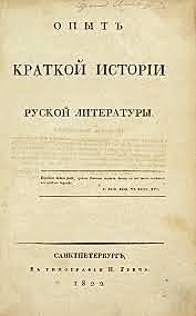«Опыт краткой истории русской литературы»