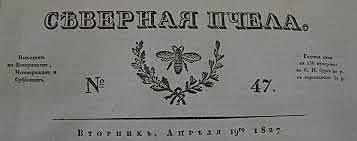 """""""Северная пчела"""""""