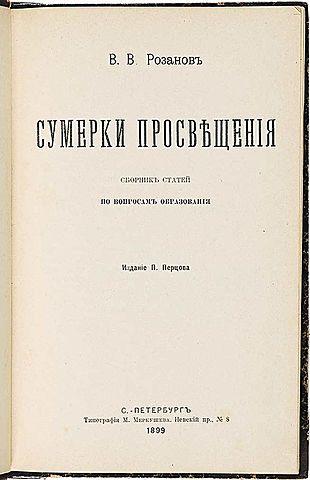Сборник «Сумерки просвещения»