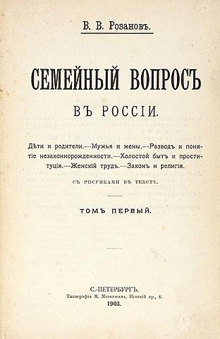 Книга «Семейный вопрос в России»