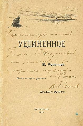 Книга «Уединенное»