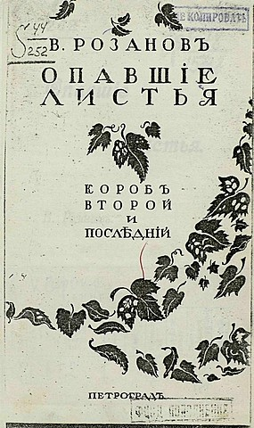 Книги «Опавшие листья» и «Сахарна»