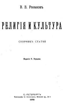 Сборник «Религия и культура»