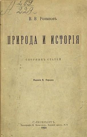 Сборник «Природа и история»