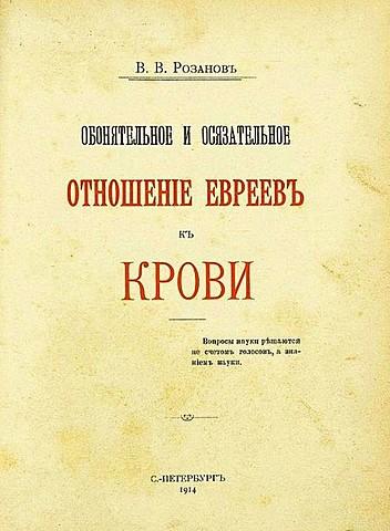 Книга «Обонятельное и осязательное отношение евреев к крови»