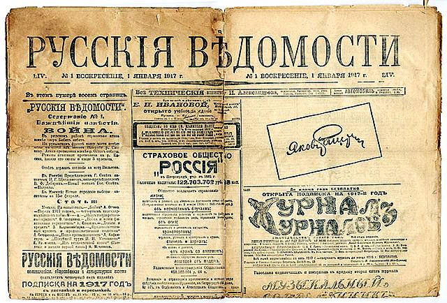 Начал работать в «Русских ведомостях».