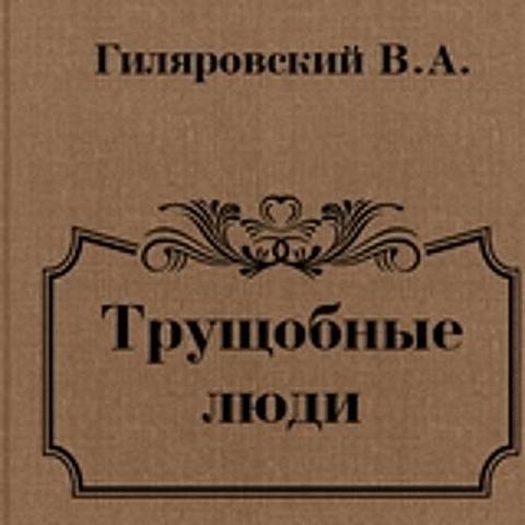 В 1887 году Гиляровский подготовил для печати свою книгу «Трущобные люди».