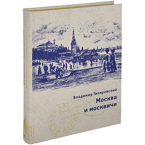 В этом же году книга «Москва и москвичи»