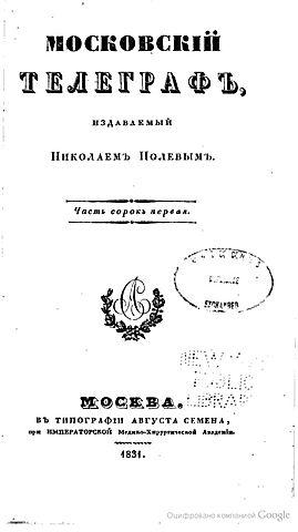 Пушкина и сотрудничество с «Московским телеграфом»