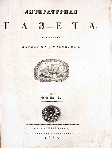 """В 1830 году Дельвиг и Пушкин создают """"Литературную газету"""""""