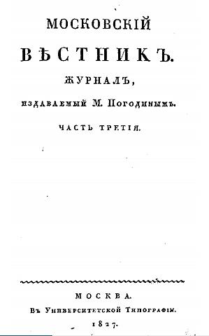"""Недолговременное издание """"Московский вестник"""""""