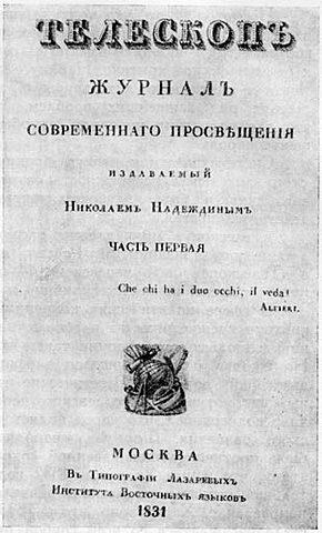 """""""Телескоп"""" и ужасные памфлеты на Булгарина"""