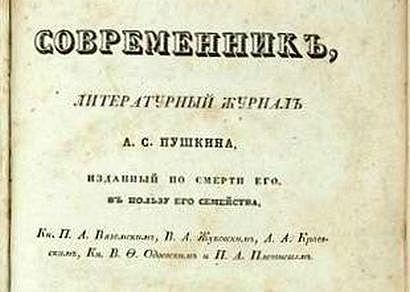 """Современник"" Пушкина"