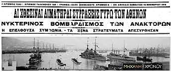 Βομβαρδισμός της Αθήνας
